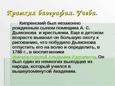 Краткая биография. Учеба. Кипренский был незаконно рожденным сыном помещика А...