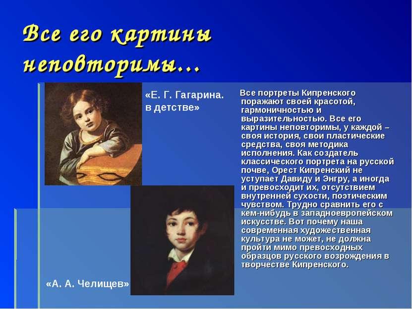 Все портреты Кипренского поражают своей красотой, гармоничностью и выразитель...
