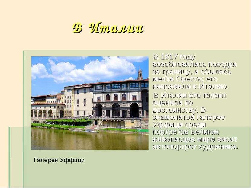 В Италии В 1817 году возобновились поездки за границу, и сбылась мечта Ореста...