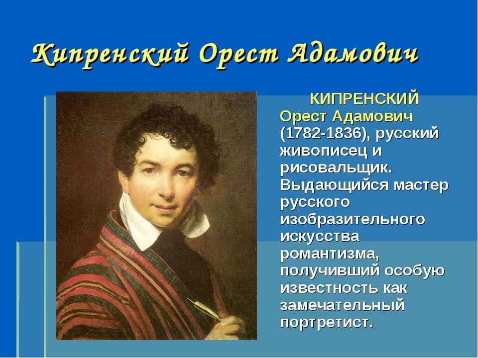 Кипренский Орест Адамович КИПРЕНСКИЙ Орест Адамович (1782-1836), русский живо...