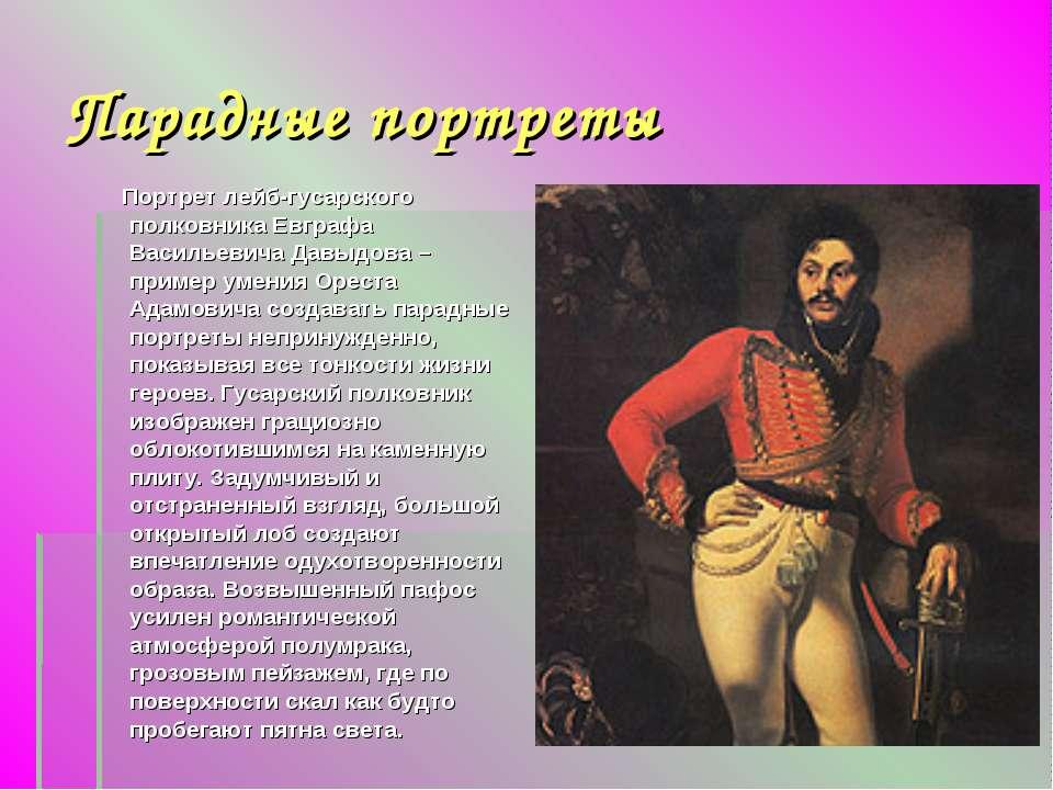 Парадные портреты Портрет лейб-гусарского полковника Евграфа Васильевича Давы...