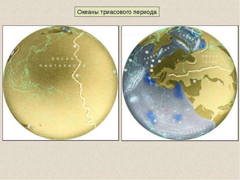 Океаны триасового периода