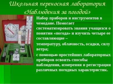 Школьная переносная лаборатория «Наблюдения за погодой» Набор приборов и инст...