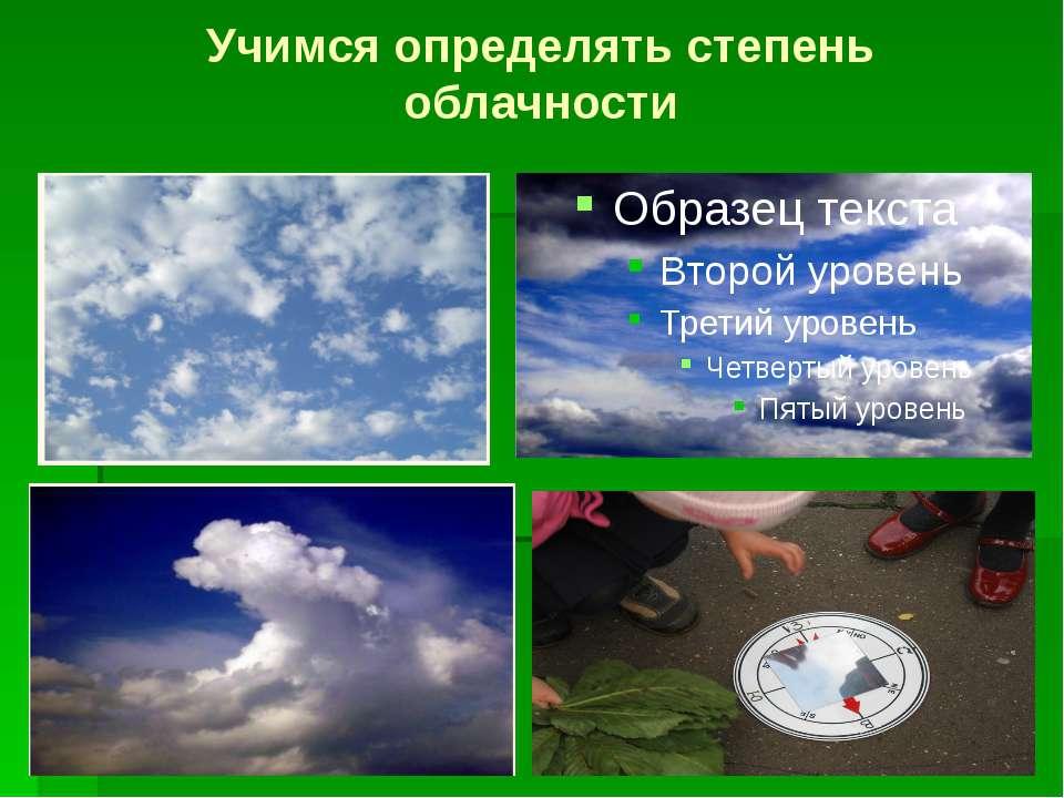 Учимся определять степень облачности