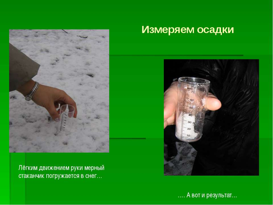 Измеряем осадки Лёгким движением руки мерный стаканчик погружается в снег… …....