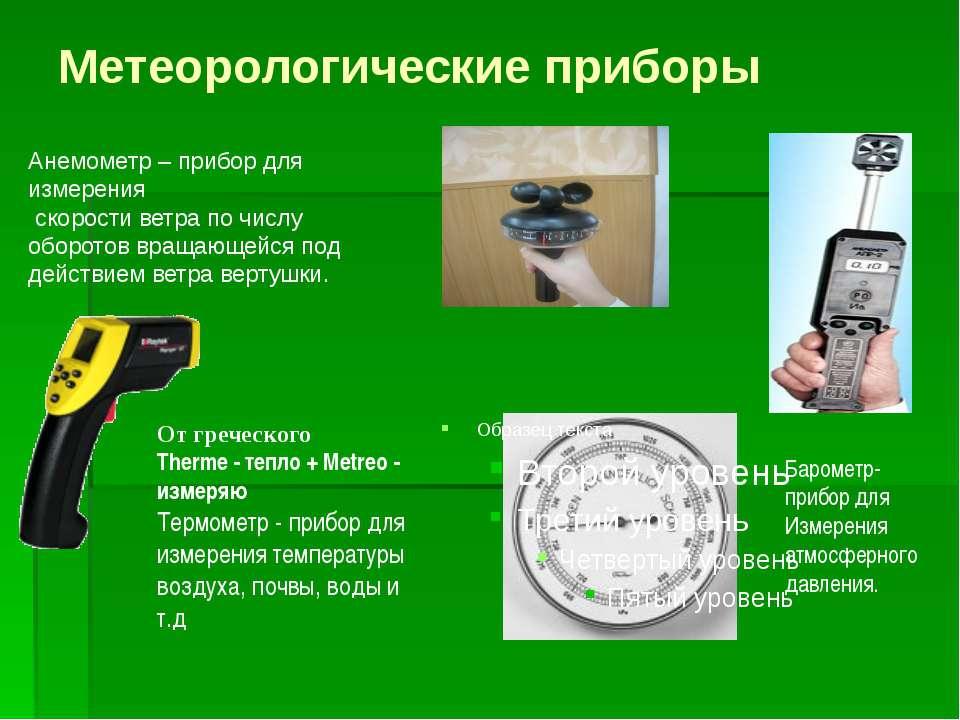 Метеорологические приборы Анемометр – прибор для измерения скорости ветра по ...