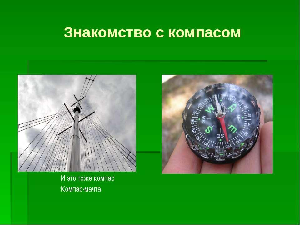 Знакомство с компасом И это тоже компас Компас-мачта