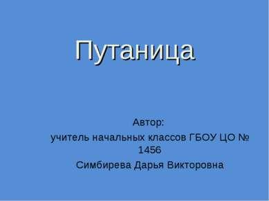 Путаница Автор: учитель начальных классов ГБОУ ЦО № 1456 Симбирева Дарья Викт...
