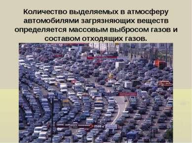 Количество выделяемых в атмосферу автомобилями загрязняющих веществ определяе...