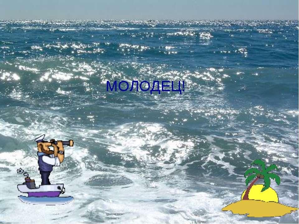 Полезные ссылки http://animashky.ru/index/0-24?4-25 моряк с беноклем http://a...