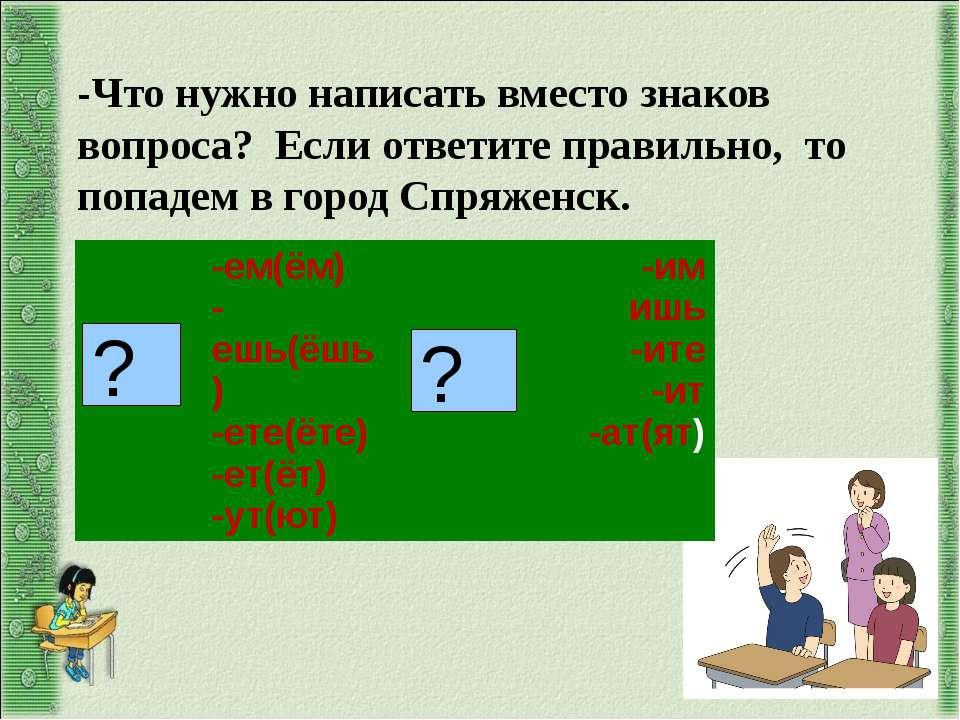 ? ? -Что нужно написать вместо знаков вопроса? Если ответите правильно, то по...