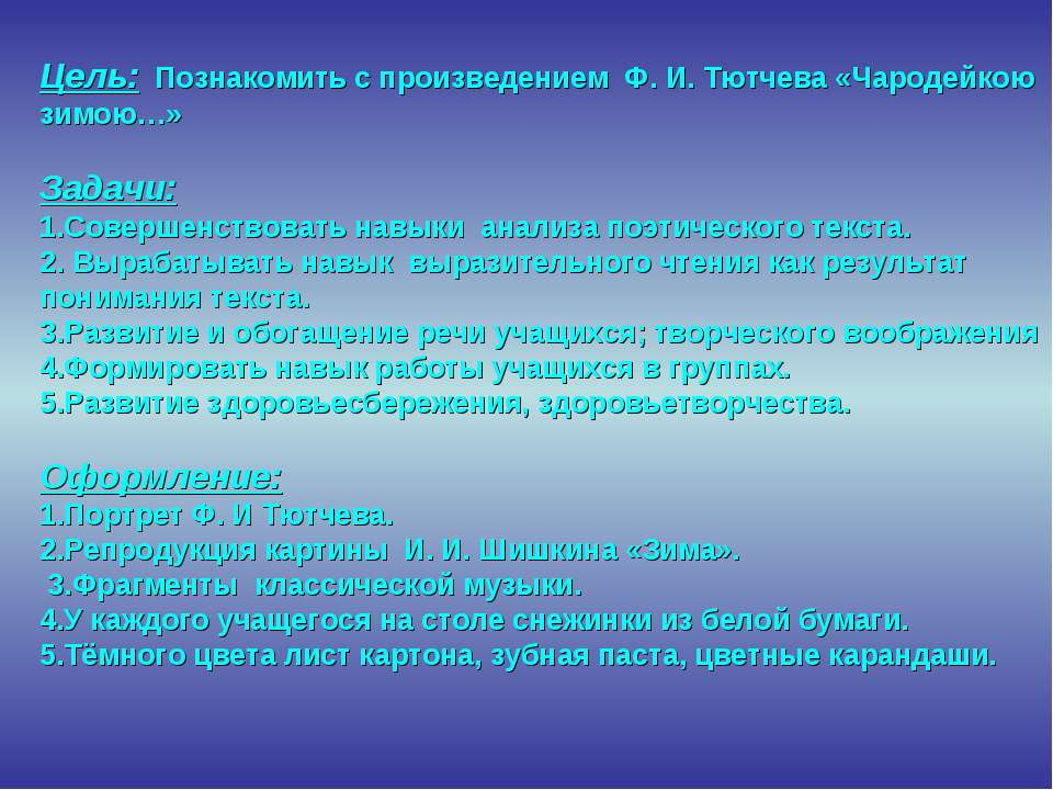 Цель: Познакомить с произведением Ф. И. Тютчева «Чародейкою зимою…» Задачи: 1...