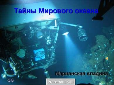 Тайны Мирового океана Марианская впадина