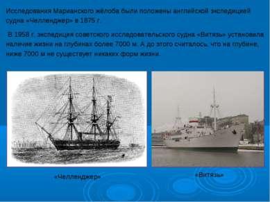 Исследования Марианского жёлоба были положены английской экспедицией судна «Ч...