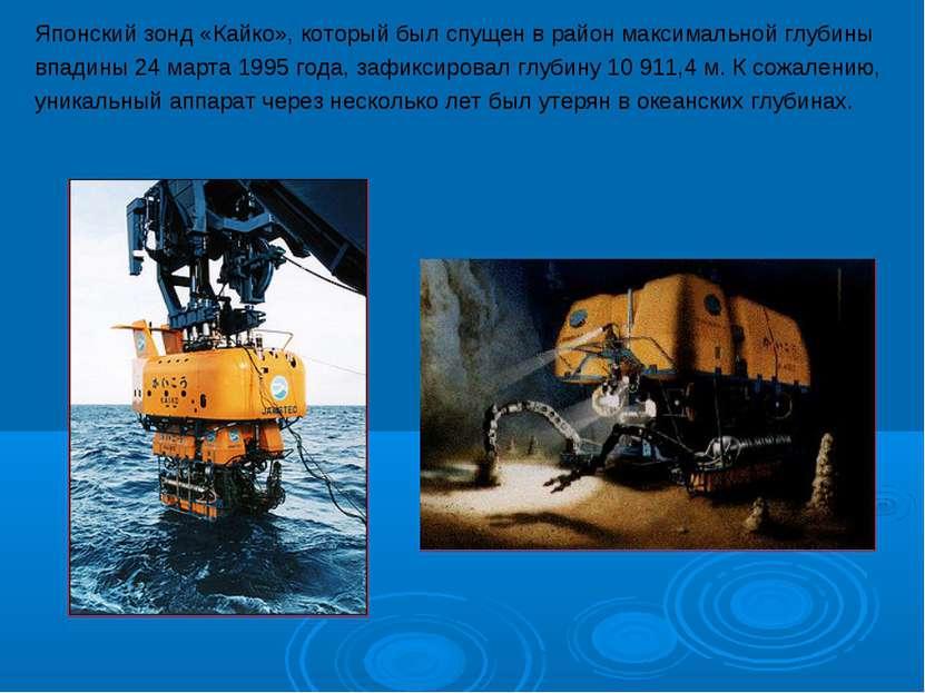 Японский зонд «Кайко», который был спущен в район максимальной глубины впадин...