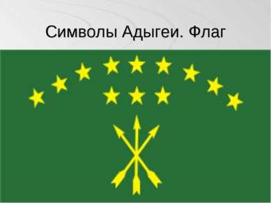 Символы Адыгеи. Флаг