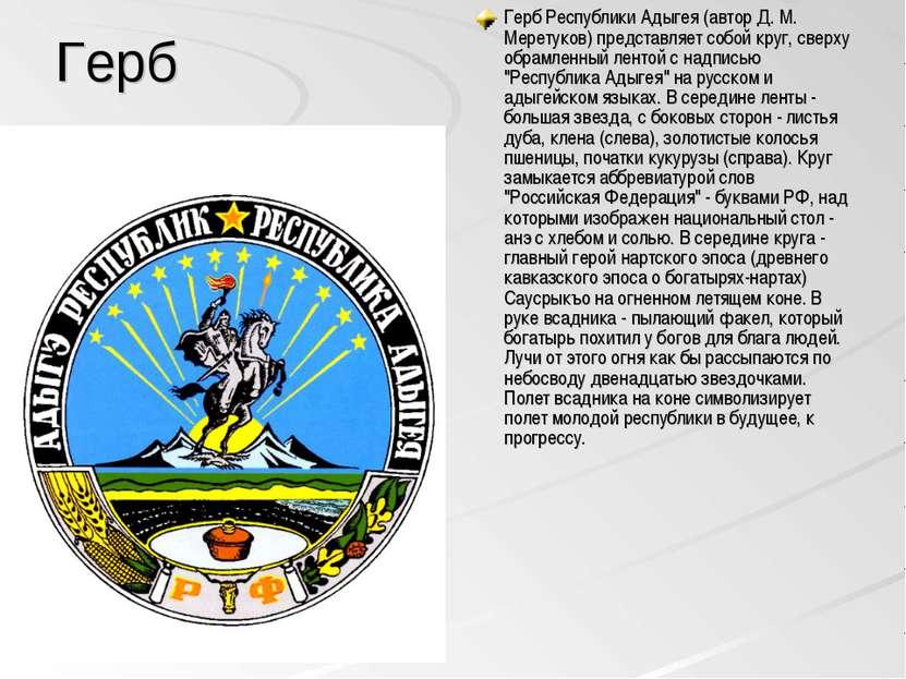 Герб Герб Республики Адыгея (автор Д. М. Меретуков) представляет собой круг, ...