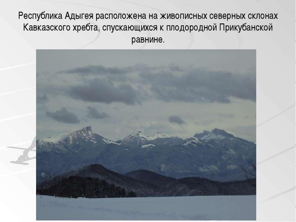 Республика Адыгея расположена на живописных северных склонах Кавказского хреб...