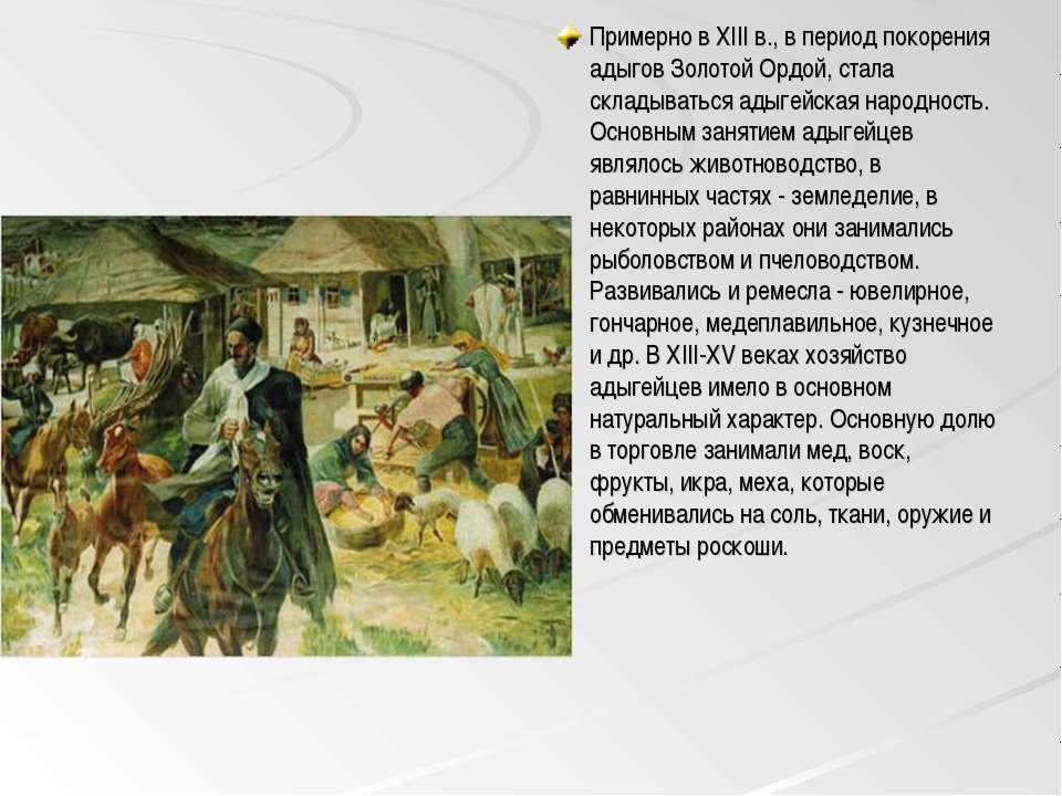 Примерно в XIII в., в период покорения адыгов Золотой Ордой, стала складывать...