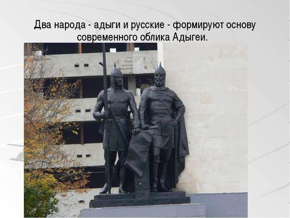 Два народа - адыги и русские - формируют основу современного облика Адыгеи.