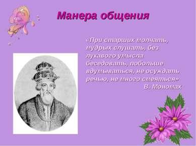 «При старших молчать, мудрых слушать, без лукавого умысла беседовать, побольш...
