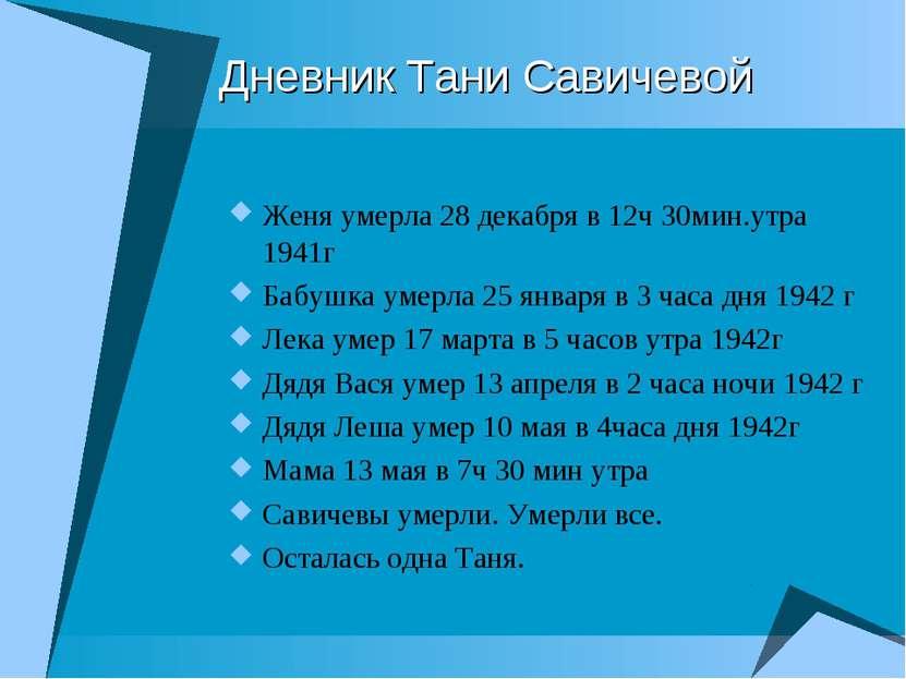 Дневник Тани Савичевой Женя умерла 28 декабря в 12ч 30мин.утра 1941г Бабушка ...