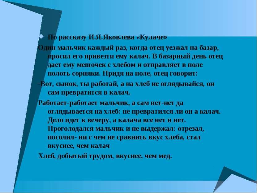 По рассказу И.Я.Яковлева «Кулаче» Один мальчик каждый раз, когда отец уезжал ...
