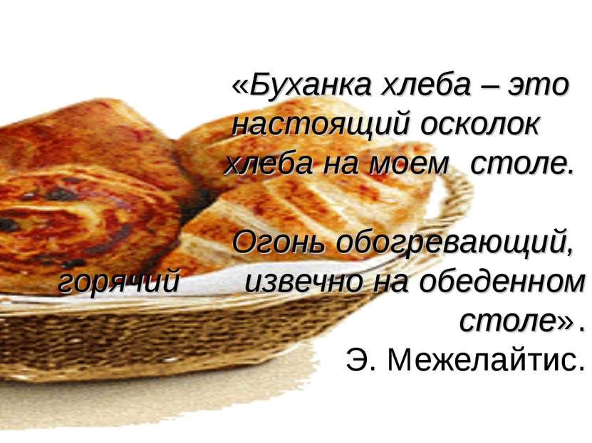 «Буханка хлеба – это настоящий осколок хлеба на моем столе. Огонь обогревающи...