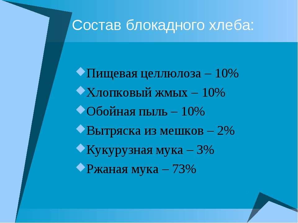 Состав блокадного хлеба: Пищевая целлюлоза – 10% Хлопковый жмых – 10% Обойная...