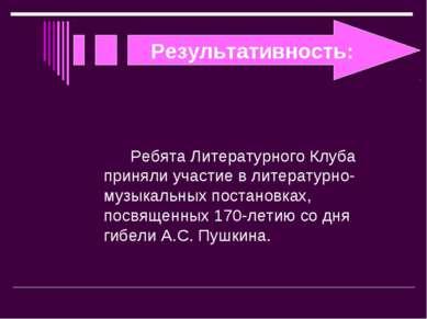 Ребята Литературного Клуба приняли участие в литературно-музыкальных постанов...