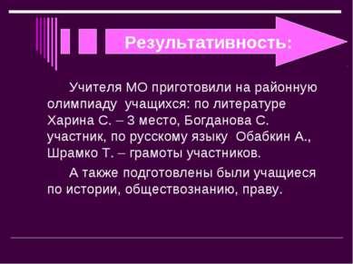 Результативность: Учителя МО приготовили на районную олимпиаду учащихся: по л...