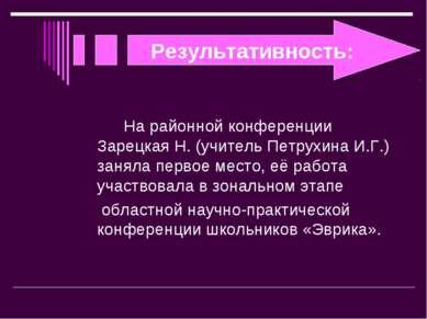 Результативность: На районной конференции Зарецкая Н. (учитель Петрухина И.Г....