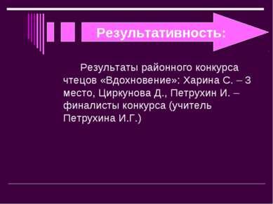 Результативность: Результаты районного конкурса чтецов «Вдохновение»: Харина ...