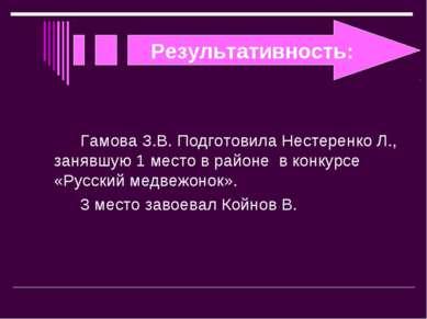 Результативность: Гамова З.В. Подготовила Нестеренко Л., занявшую 1 место в р...