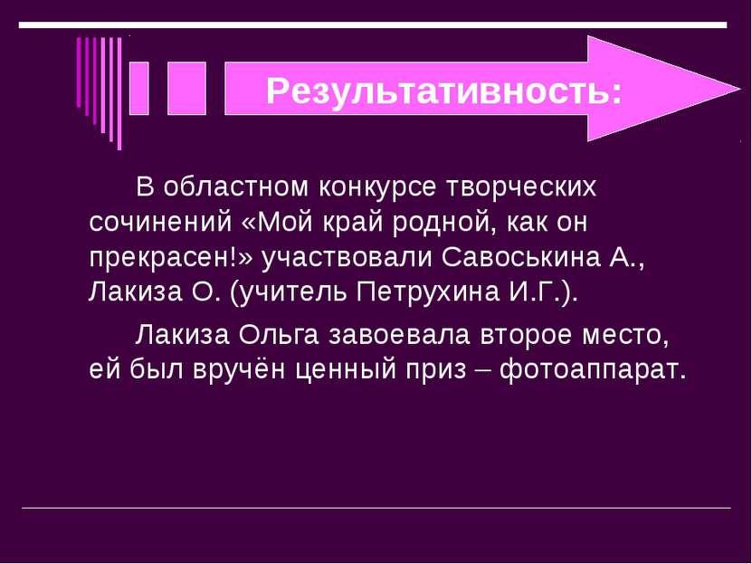 Результативность: В областном конкурсе творческих сочинений «Мой край родной,...