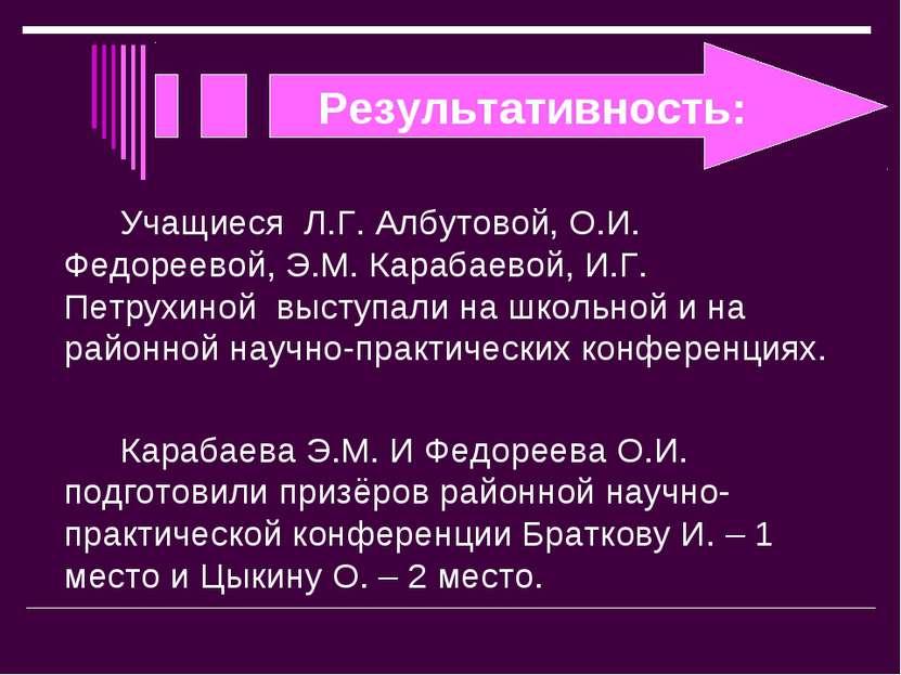 Результативность: Учащиеся Л.Г. Албутовой, О.И. Федореевой, Э.М. Карабаевой, ...
