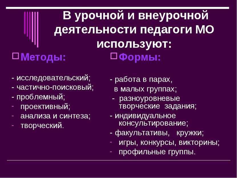 В урочной и внеурочной деятельности педагоги МО используют: Методы: - исследо...