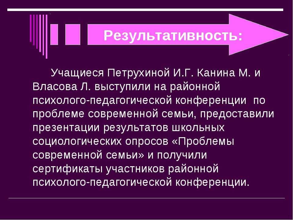 Результативность: Учащиеся Петрухиной И.Г. Канина М. и Власова Л. выступили н...