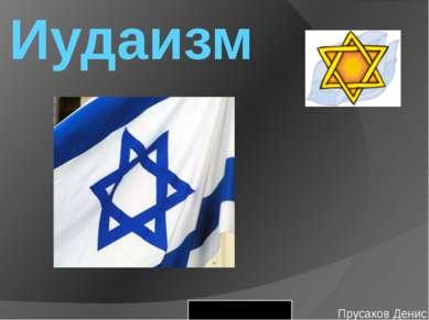 Иудаизм Прусаков Денис