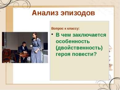 Анализ эпизодов Вопрос к классу: В чем заключается особенность (двойственност...