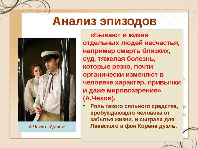 Анализ эпизодов «Бывают в жизни отдельных людей несчастья, например смерть бл...