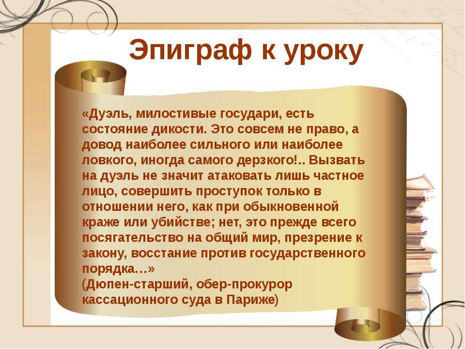 Эпиграф к уроку «Дуэль, милостивые государи, есть состояние дикости. Это совс...
