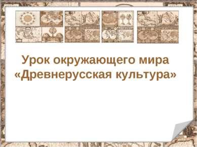Урок окружающего мира «Древнерусская культура»