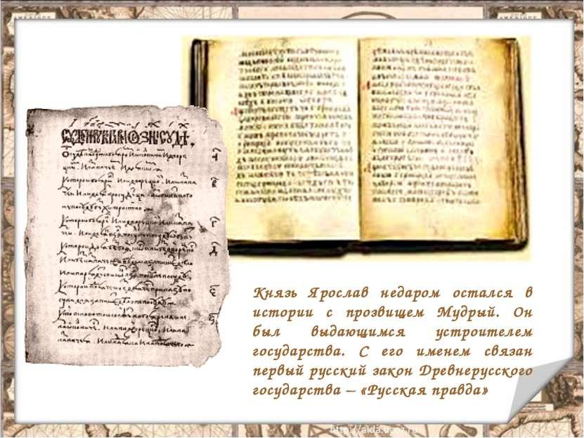 Князь Ярослав недаром остался в истории с прозвищем Мудрый. Он был выдающимся...
