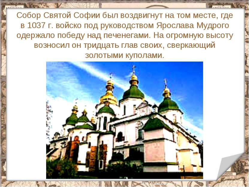 Собор Святой Софии был воздвигнут на том месте, где в 1037 г. войско под руко...