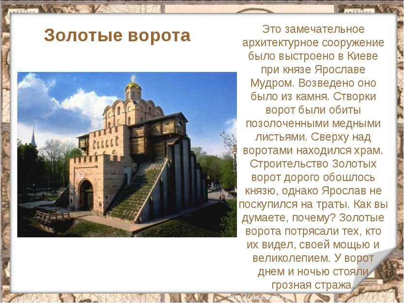 Это замечательное архитектурное сооружение было выстроено в Киеве при князе Я...