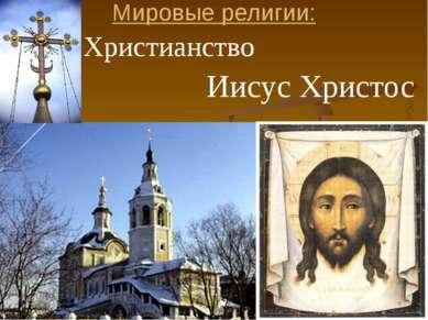 Мировые религии: Христианство Иисус Христос