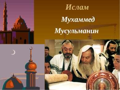 Ислам Мухаммед Мусульманин