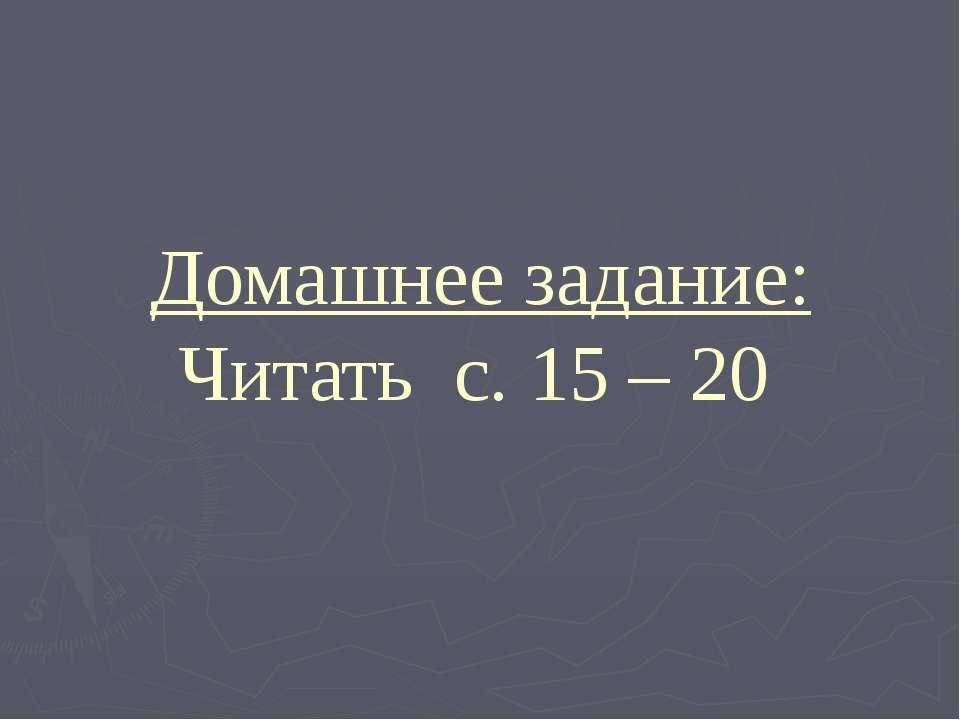 Домашнее задание: Читать с. 15 – 20