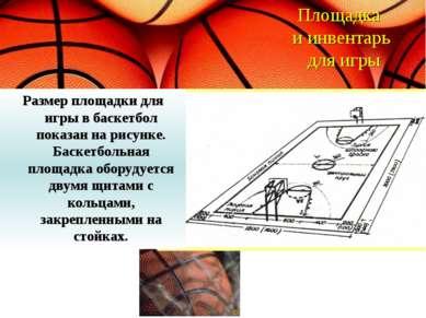 Площадка и инвентарь для игры Размер площадки для игры в баскетбол показан на...